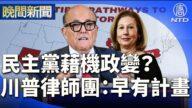 【晚间新闻】律师团:此大选是民主党计划的政变