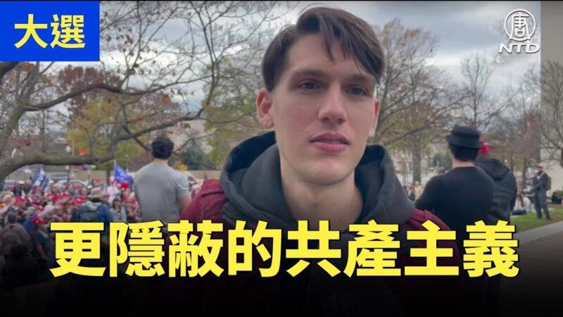 【停止竊選活動】覺醒民主黨人:現在看到的是更隱蔽的共產主義
