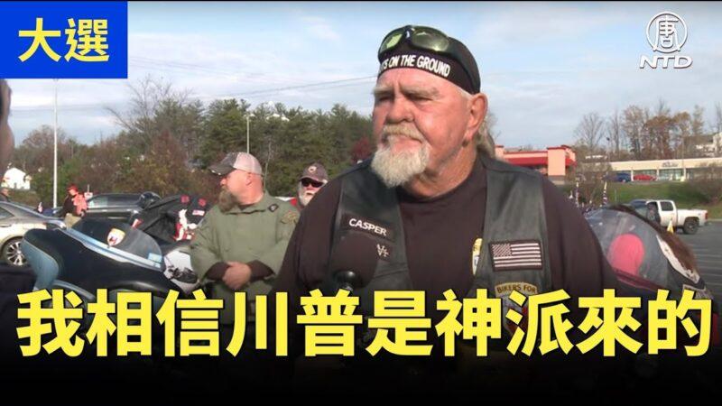 【停止竊選活動】摩托騎手挺川普組織者:川普是神派來的正義之人