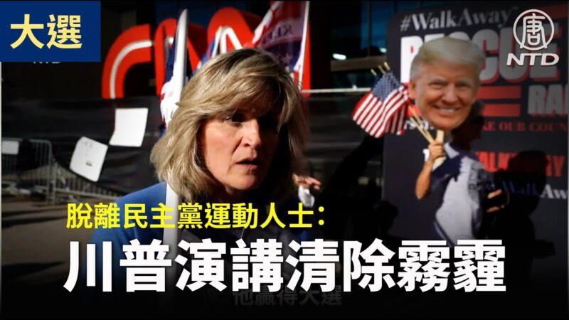 【停止窃选活动】脱离民主党运动人士:川普演讲就像清除雾霾