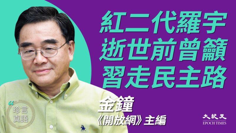 金钟谈红二代罗宇 曾吁习近平弃党走民主路