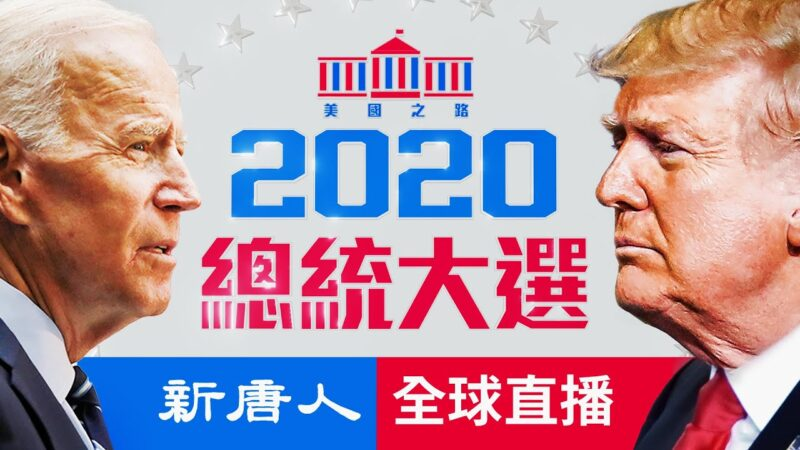 【热点互动特别节目】问鼎白宫 美国大选决战夜特别直播