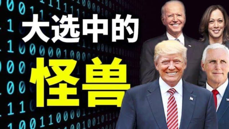 【天亮时分】大选中的怪兽 谁将为美国的分裂负责?