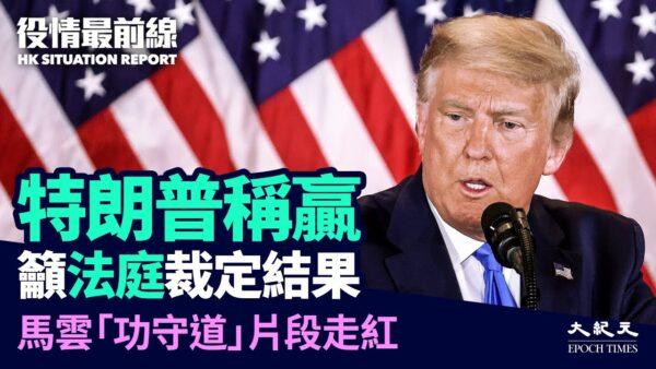 【役情最前线】川普宣布胜选 吁法院裁定结果