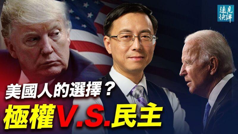 【遠見快評】美國大選回顧:美國人會選什麼?極權 or 民主?成敗在此一舉,對世界前途生死攸關 | 遠見快評