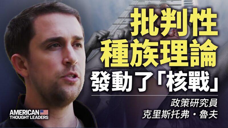 【思想领袖】鲁夫:批判性种族理论发动核战