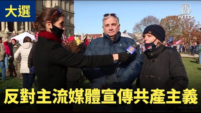 【停止竊取活動】民眾譴責主流媒體:我們不想看那些共產主義東西(字幕版)