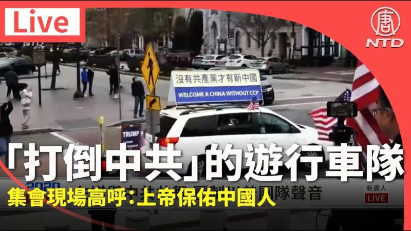 【美各州集會直播片段二】「打倒中共」的遊行車隊經過賓州首府 集會現場高呼:上帝保佑中國人