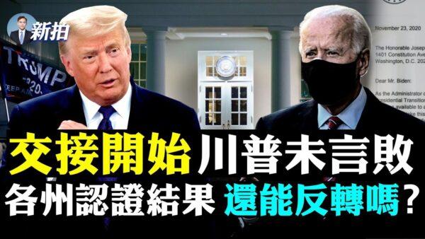 【拍案驚奇】總統交接開始 川普還能反轉嗎?