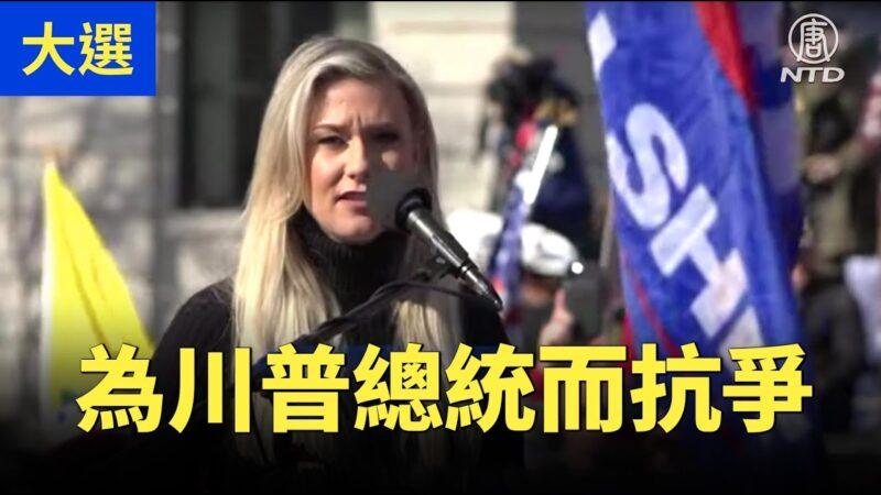 【停止竊選演講】保守派活動人士:川普總統為我們抗爭了四年