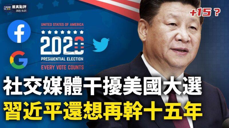 【严真点评&外交部大实话】社交媒体干扰美国大选 习进平还想再干15年?