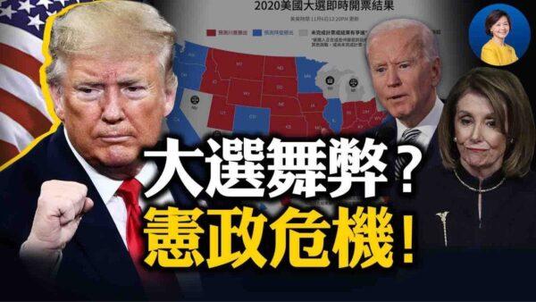 【热点互动】舞弊疑云重重 美国宪政体制面临危机?