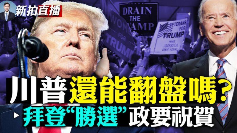 """【拍案惊奇】川普还能翻盘吗?拜登""""胜""""北京不表态"""