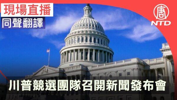 【重播】川普竞选团队召开新闻发布会(同声翻译)