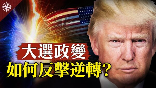 【十字路口】大选政变 如何反击逆转?