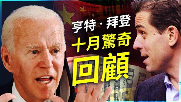 """【远见快评】亨特""""电脑门""""终结拜登政治生涯?十月惊奇震动美国大选"""