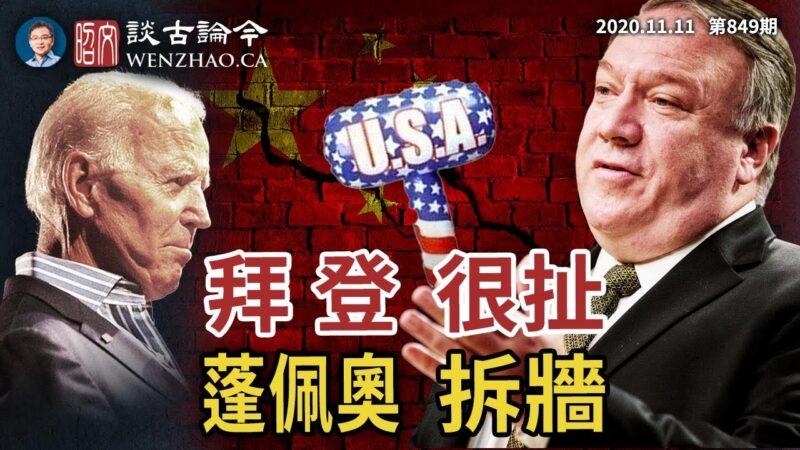 文昭:四大「很扯」指標讓拜登懸了 蓬佩奧誓言為中國人「拆牆」