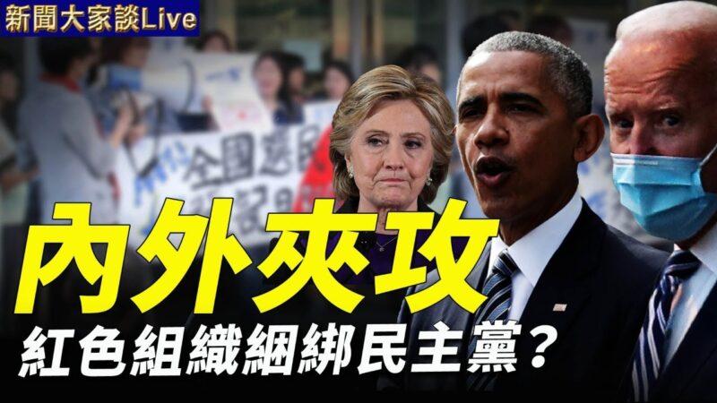 【新闻大家谈】内外夹攻 红色组织捆绑民主党