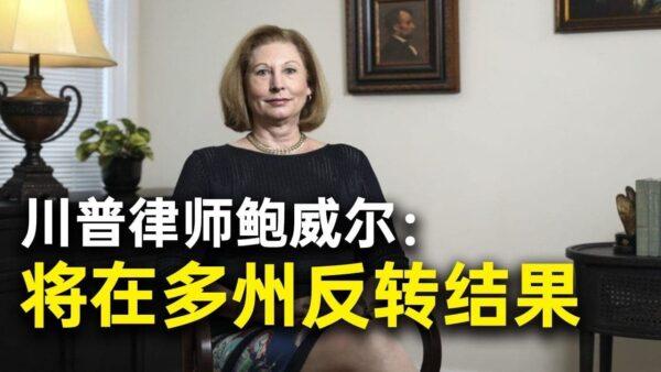 【秦鹏观察】川普律师鲍威尔:将在多州翻转大选结果