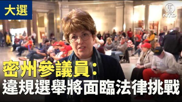 【停止窃选】密州州务卿坦言选举合法性存在忧虑