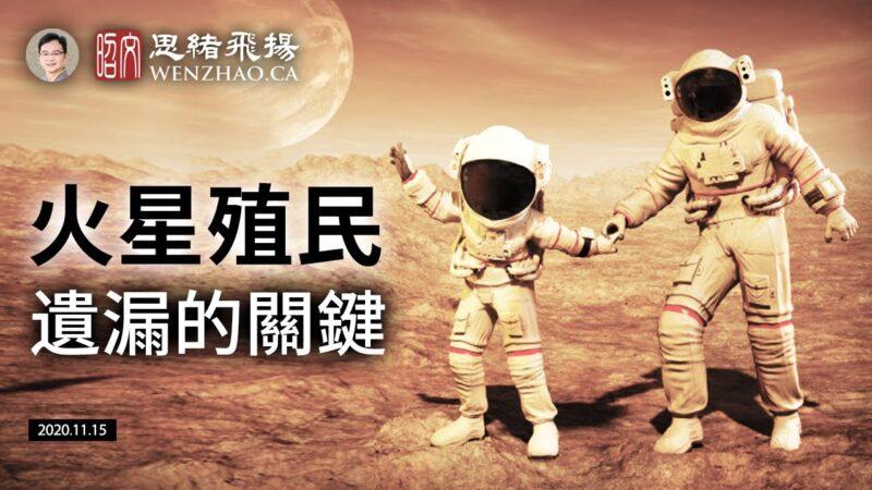 【文昭思緒飛揚】火星殖民三部曲,漏掉了最後一個關鍵