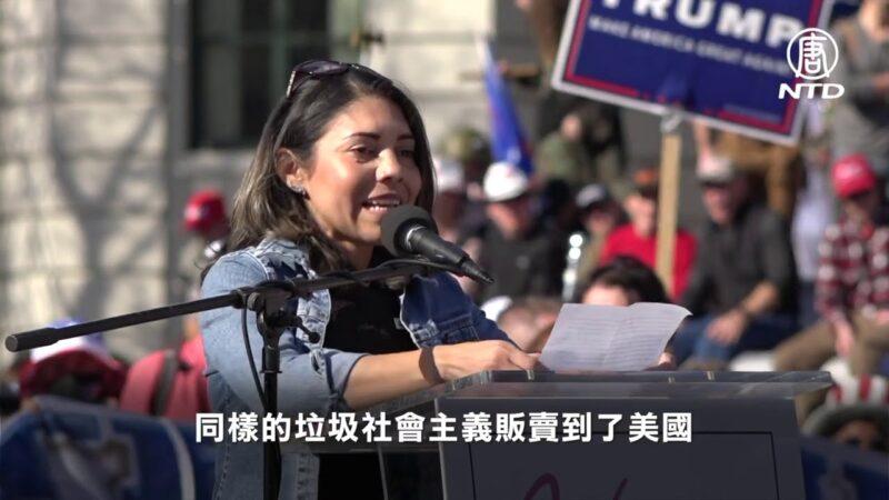 【停止竊選演講】佛朗哥:確保美國遠離社會主義