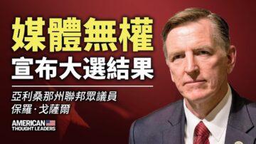 【思想领袖】戈萨尔:媒体无权宣布大选结果