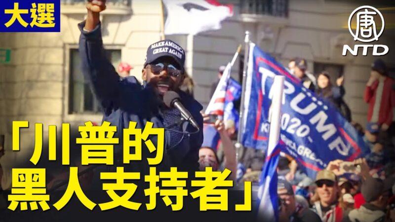 """【停止窃选DC演讲】""""川普黑人支持者""""顾问:7200万人不会被消声"""