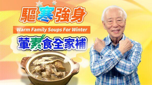 【胡乃文】每天搓熱1穴位,暖四肢又防感冒