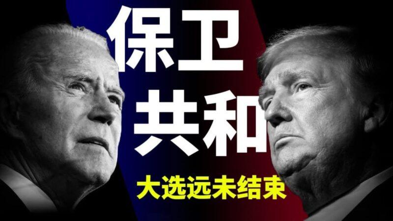 【天亮时分】保卫共和 大选远未结束 司法之战周一展开