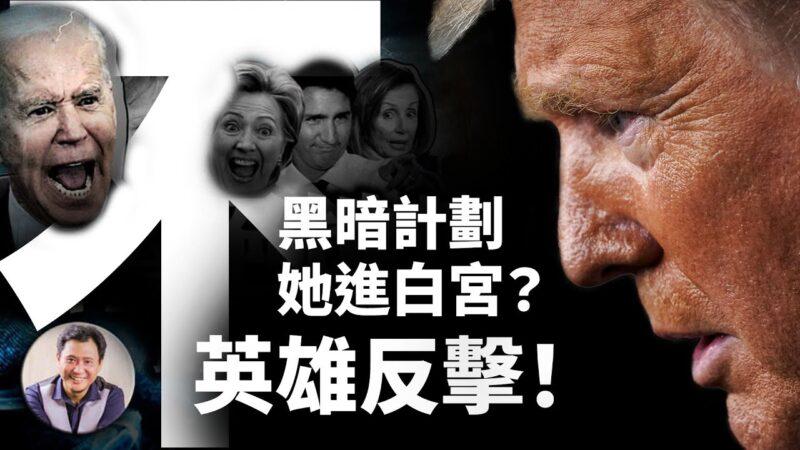 【江峰时刻】国防部长辞退透露川普决胜信念?