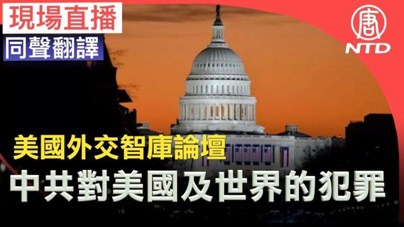 【重播】美智库:中共对美国及世界的犯罪(同声翻译)