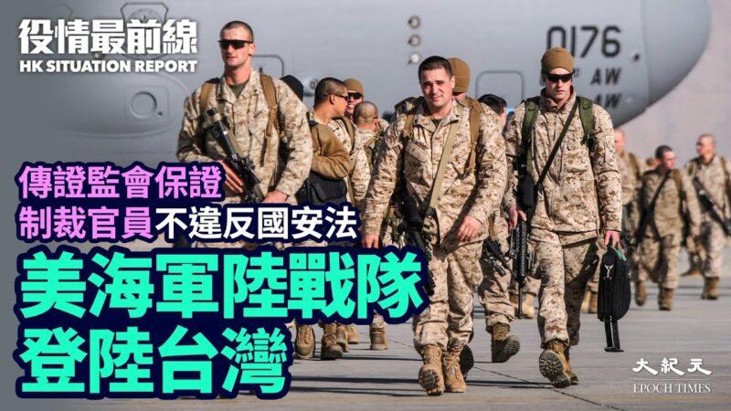 【役情最前线】美海军陆战队登陆台湾 中共病毒疫苗面世