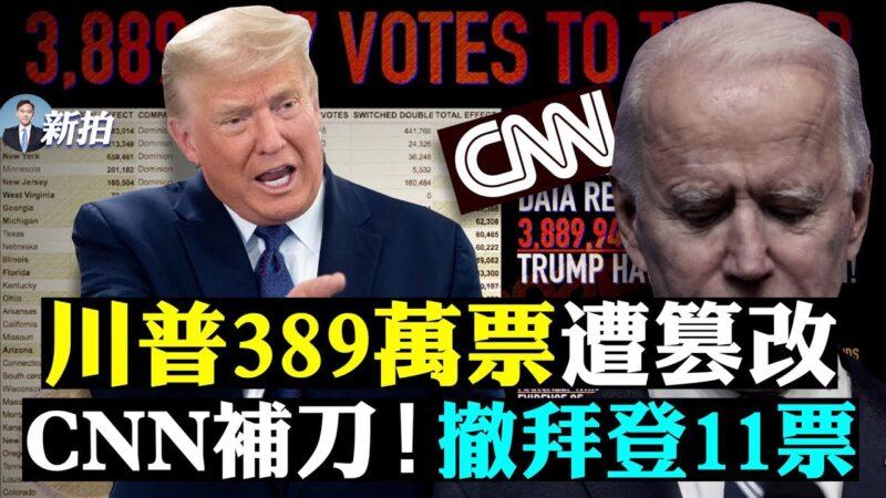【拍案惊奇】CNN撤拜登11票 川普被篡389万票