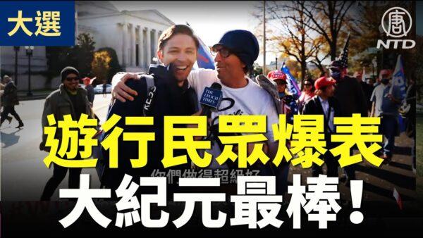 【停止竊取活動】遊行民眾攜帶大紀元時報 爆表大紀元最棒!