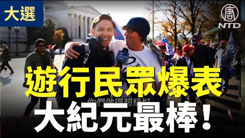 【停止窃取活动】游行民众携带大纪元时报 爆表大纪元最棒!