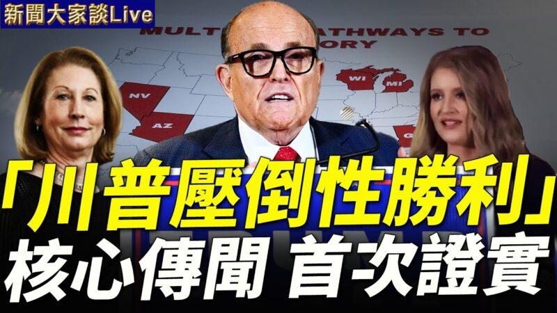 【新聞大家談】川普壓倒性勝利 核心傳聞 首次證實