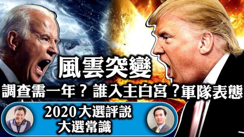 【江峰時刻】解讀美國大選最新戰況!