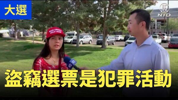 【停止窃选活动】亚利桑那华人:盗窃选票是大型犯罪活动