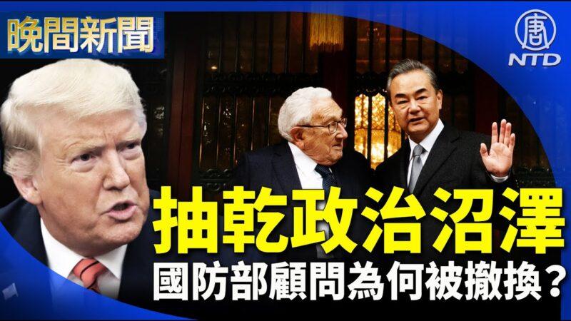 【晚間新聞】抽乾政治沼澤 川普撤換基辛格等國防部顧問