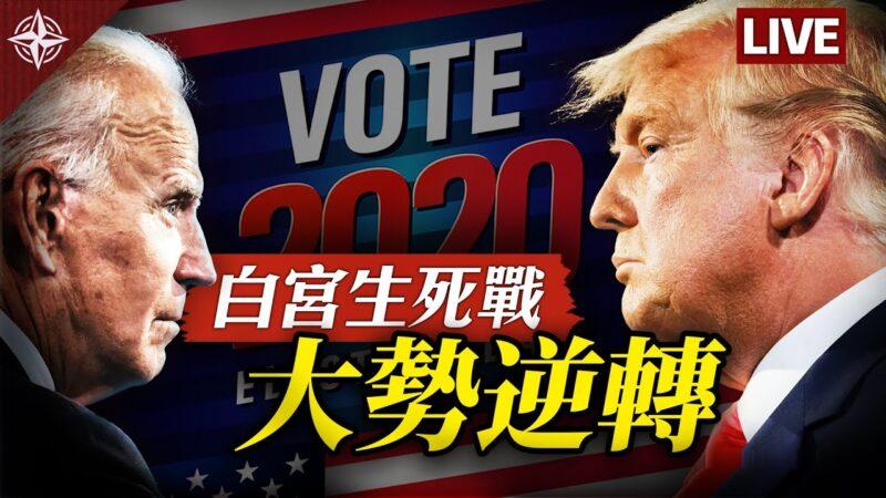 【十字路口】美國大選局勢驟變 川普拜登誰勝出 高人已預測?