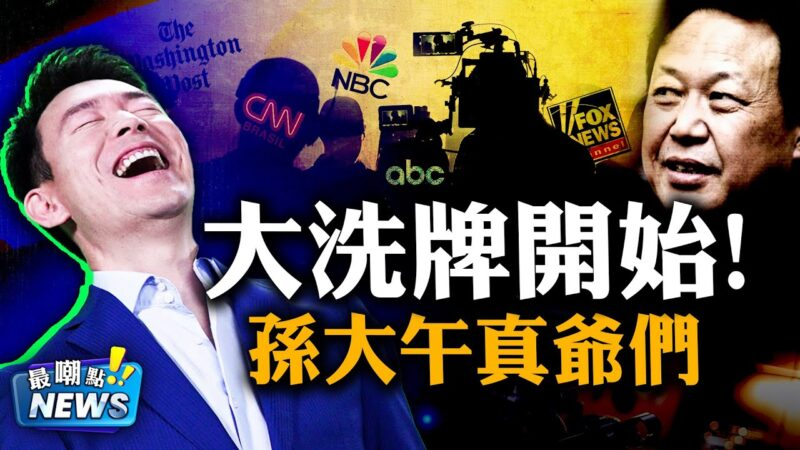 【新聞嘲點】媒體大洗牌開始 孫大午鋃鐺入獄
