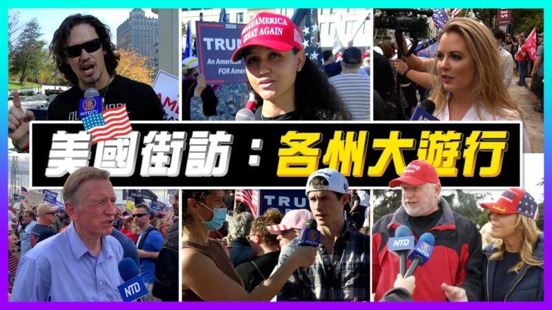 【老外看美國大選】美國民眾上街吶喊:停止偷竊選舉!