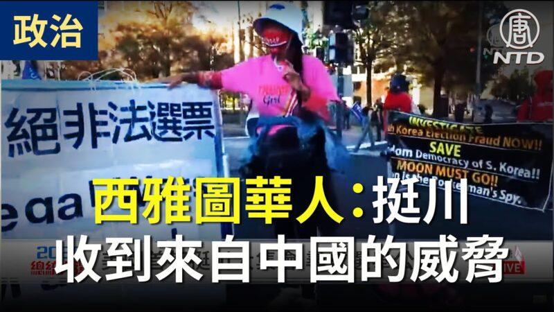 【直播片段七】来自西雅图的华人受访者:我们挺川普就收到来自中国的威胁