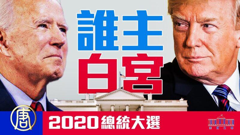 【拍案惊奇】直播一:问鼎白宫 谁将是新一届美国总统