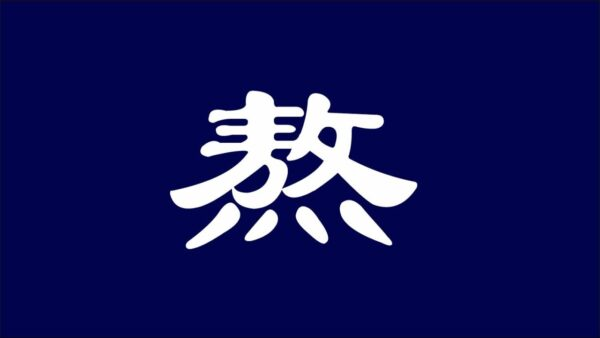 【睿眼看世界】上海浦東機場大亂 今年冬天中國人還要經歷多少苦難?