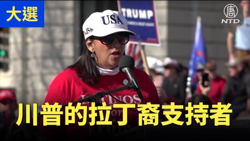 """【停止窃选DC演讲】""""拉丁裔支持川普""""组织主席:我们觉醒了,停止窃选"""