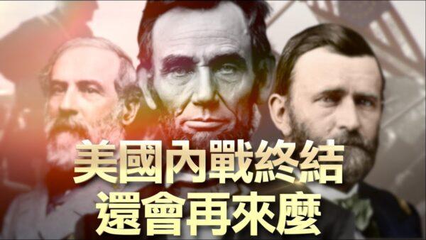 【南北战争第27集】大结局:不是林肯而是南方民主党人打响内战,暗杀总统还会重演?