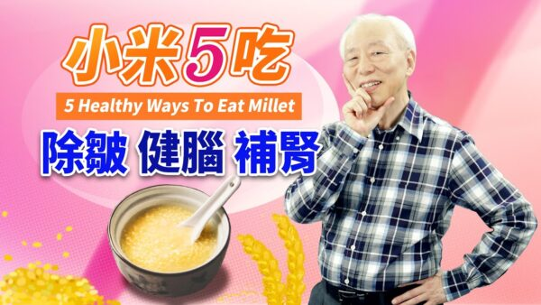 【胡乃文】補腎超級棒!小米煮出5種美味粥品