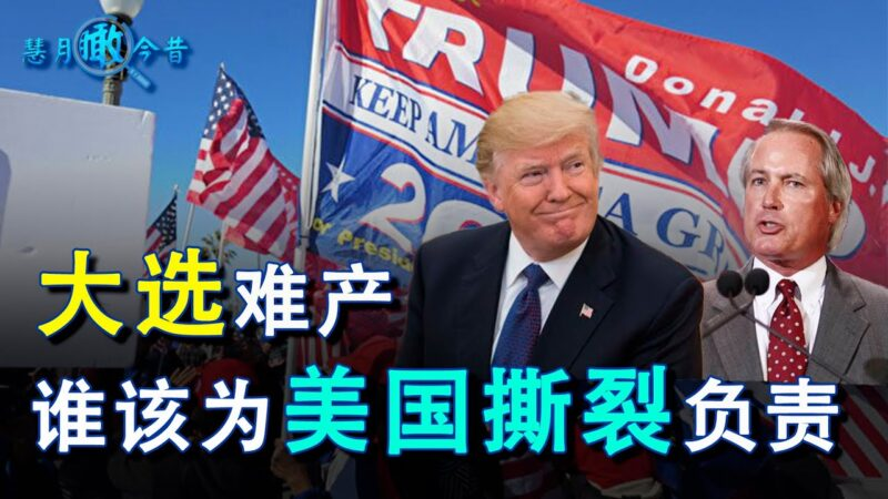 【慧月瞰今昔】大选难产 谁该为美国撕裂负责?